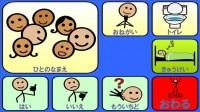トビー・コミュニケーター04